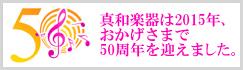 真和楽器はおかげさまで50周年を迎えます!
