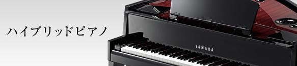 ヤマハハイブリッドピアノ