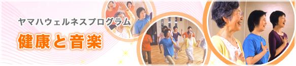ヤマハウェルネスプログラム〜健康と音楽