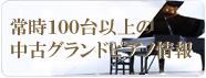 常時60台以上の中古グランドピアノ情報