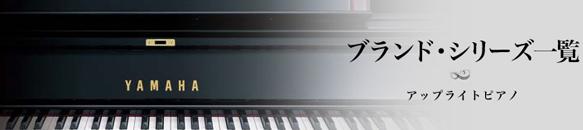 ヤマハアップライトピアノ商品一覧