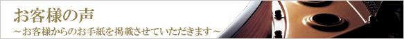 お客様の声〜中古再生済グランドピアノ【ヤマハ真和楽器】