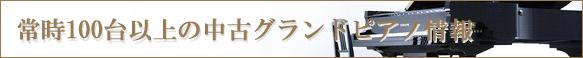 60台以上の中古再生済グランドピアノ情報を掲載中【ヤマハ真和楽器】