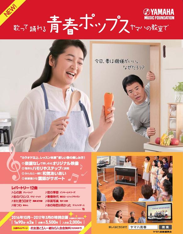 ヤマハ青春ポップス【ヤマハ真和楽器】