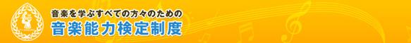 ヤマハグレード開催日程 | ヤマハ真和楽器